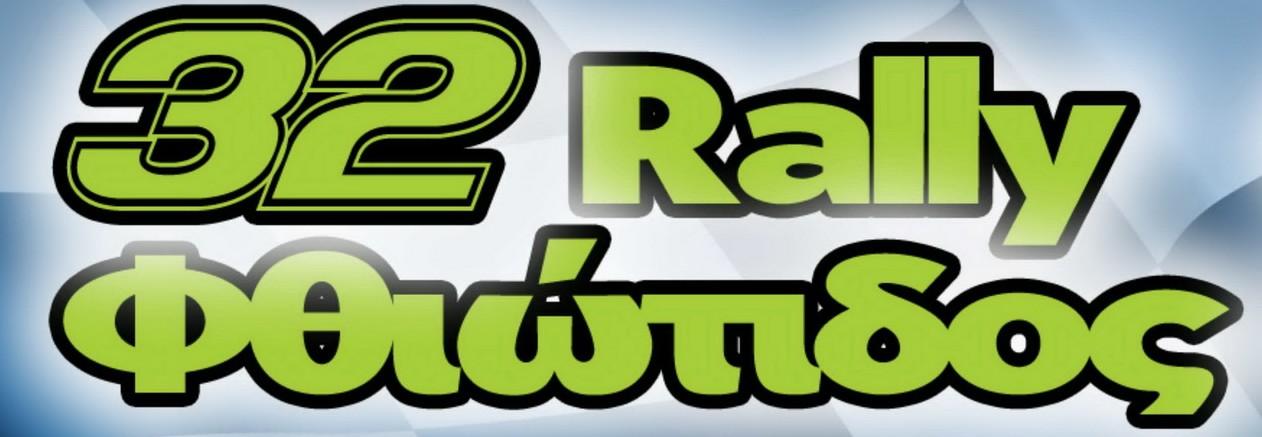 32ο Ράλλυ Φθιώτιδος:Με Υπερ-Ειδική μέσα στη Λαμία!