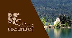 Δήμος-Σικυωνίων